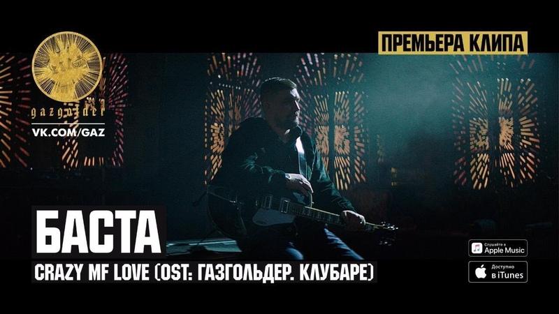 Баста - CrazyMFLove (OST Газгольдер. Клубаре)