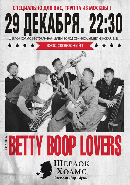 29.12 BETTY BOOP LOVERS - Обнинск