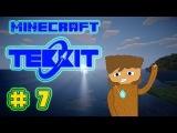 Minecraft Tekkit 7 серия - жидкость зомби