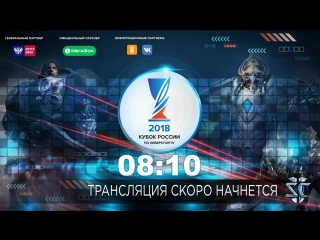 StarCraft 2 | Кубок России по киберспорту 2018 | Онлайн-отборочные #7