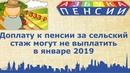 Доплата к пенсии за сельский стаж 1333 рубля