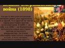 Неудержимые-1997 АМЕРИКАНО-ИСПАНСКАЯ ВОЙНА 1898