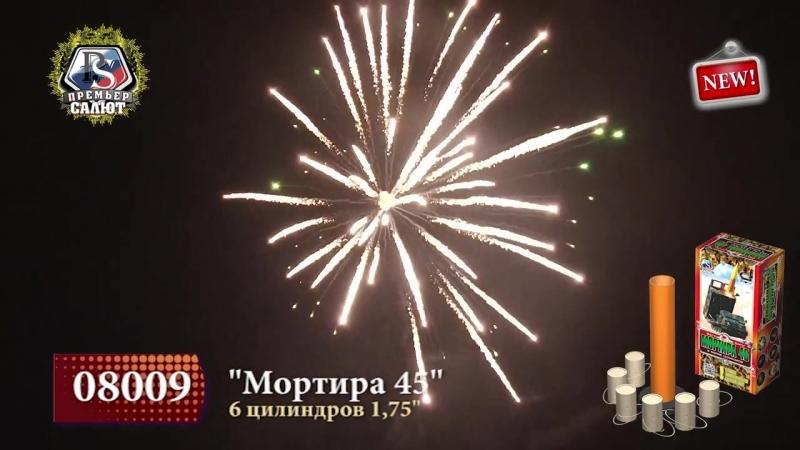 Фестивальные шары Мортира 45