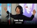 A'Studio - Тик-Так LIVE Авторадио
