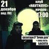 Басота / Легенды Про - 18/11/12 - Club Fortezza