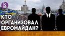 Почему начался Евромайдан Выводы 5 лет спустя - 1 Спецпроект Майдан. Вспомнить всё
