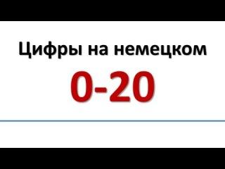 ��������: ����� �� �������� 0-20/Zahlen von 0-20 (russische Untertitel)