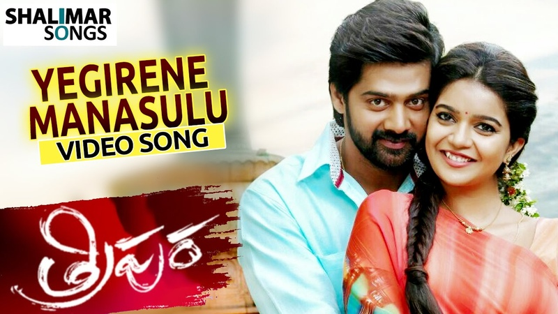 Tripura Movie || Yegirene Manasulu Video Song || Naveen Chandra, Swathi Reddy || Shalimar Songs