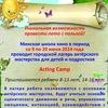 Acting Camp: летний городской детский лагерь