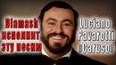 Лучано Паваротти Карузо   Luciano Pavarotti Caruso Димаш Кудайберген исполнит эту песню