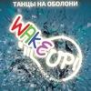 Wake Up Dance Group Киев Танцы