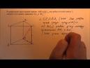 ЕГЭ по математике Угол между прямыми Задание С2