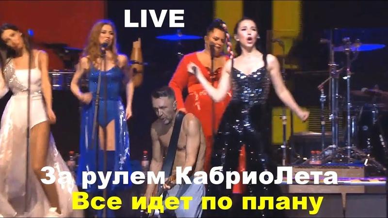 Ленинград КабриоЛет ♪ Все идет по плану Концерт в Москве 15 декабря 2018 За рулем КабриоЛета