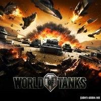 ���� �� world of tanks