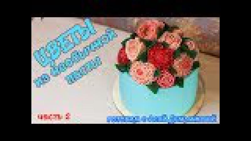 Как украсить торт. Цветы и секреты фасолевой пастой (ШИРОАН) для Малайзийских цв ...