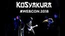 KoSyakura WebCon 12.05.2018