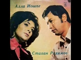 Алла Иошпе и Стахан Рахимов - 1976 - Распахни Свое Сердце LP Vinyl Rip
