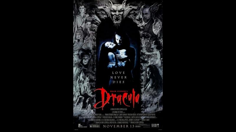 Дракула Dracula, 1992 перевод Михалёва