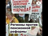 Регионы против пенсионнои