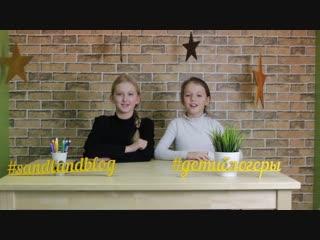 Кастинг №2 Полина и Вика