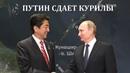 Сдача Курил предательство или хитрый план Путина
