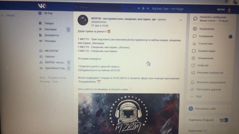 MZRTM - инструменталы, сведение, мастеринг, арт — Live