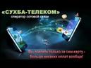 Сухба-телеком. Тохир Тухтаров. 03 03 19