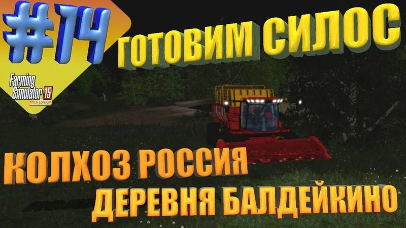 FARMING SIMULATOR 2015 14 ● КОЛХОЗ РОССИЯ ДЕРЕВНЯ БАЛДЕЙКИНО Soil Mod ● ГОТОВИМ СИЛОС