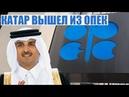 Почему Катар покидает ОПЕК?