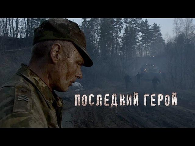 Последний герой крутой боевик для взрослых мужиков Фильмы 2017 ЛУЧШИЕ РУССКИЕ Б