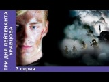 Три Дня Лейтенанта Кравцова. Фильм. 3 Серия. StarMedia. Военная Драма. 2011