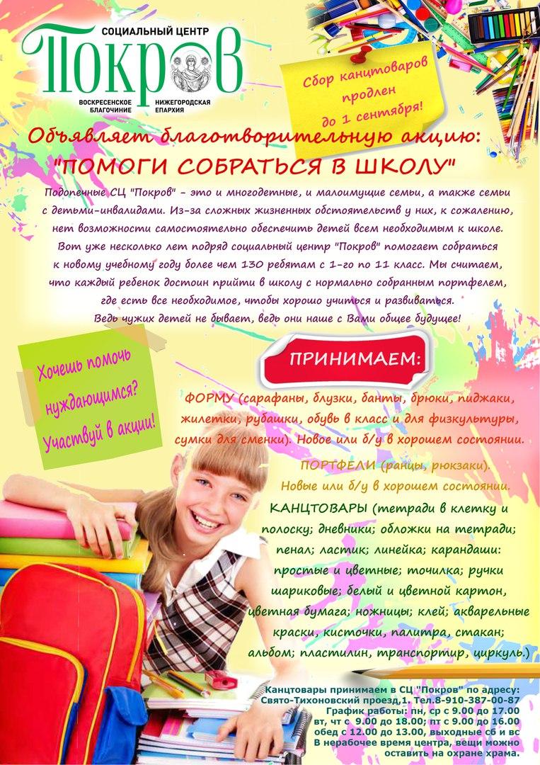 """Акция """"Помоги собраться в школу!"""" продлена до 1 сентября!"""