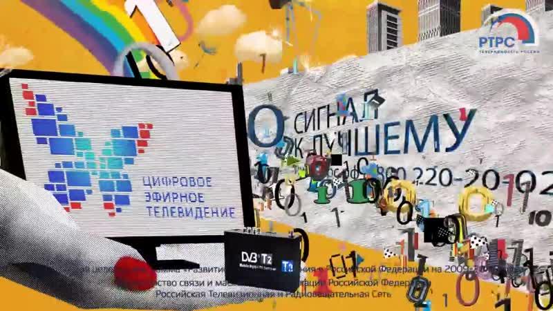 DVB-T2 - новый стандарт цифрового телевидения!