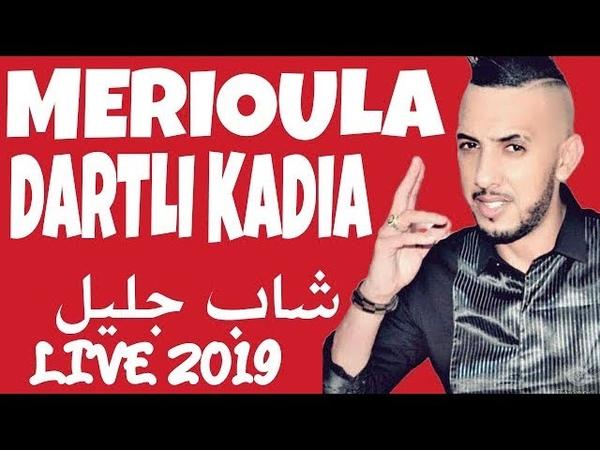 CHEB DJALIL 2019 MERIOULA DARTLI KADIA ( LIVE )