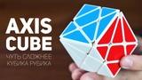 Аксис Куб Немного Сложнее Кубика Рубика