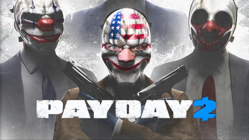 Грабим в Payday 2 Тройничек на ограбление №9