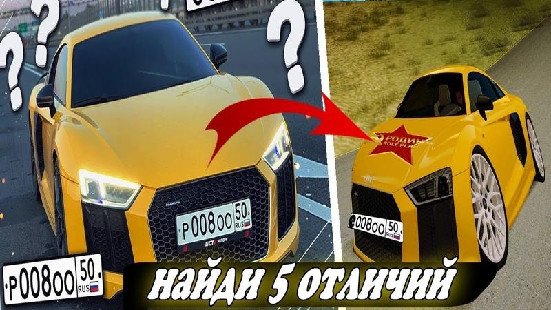 КУПЛИЛ ТОЧНУЮ КОПИЮ AUDI R8 BULKINA В GTA CRMP