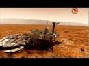 Неразгаданный Мир - Марс