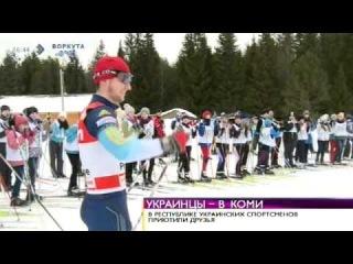 Время новостей. В Сыктывкаре тренируется молодежная сборная Украины по биатлону. 24 марта 2014