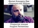 «Перекресток миров» Филип Киндред Дик