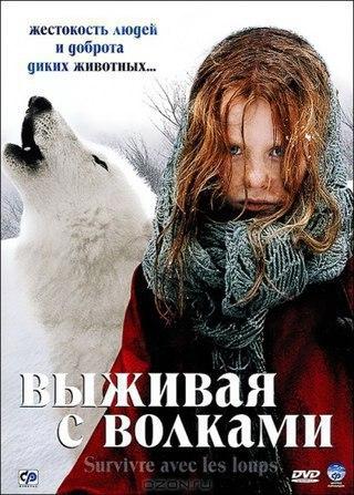 Выживая с волками (2007)