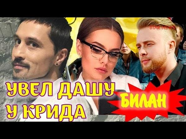 Дима Билан увел Дарью Клюкину у Егора Крида!