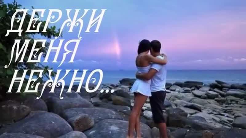 💕 Виктория Ильинская 💕💕💕 Держи Меня Нежно 💕 (New Version 2018)