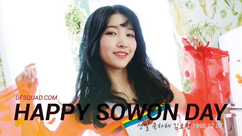 [181207 Happy Sowon Day] Thank you for being Born Kim Sojung, 태어나줘서 고마워소원