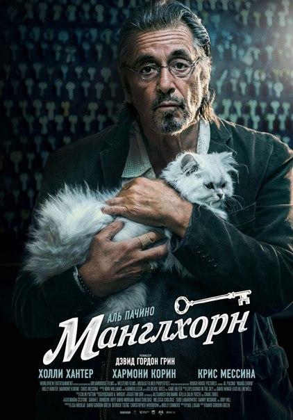 Манглхорн (2015)