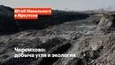 Черемхово: добыча угля и экология
