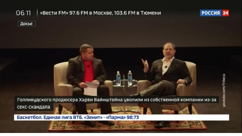 Новости на Россия 24 • Голливудского продюсера Харви Вайнштейна уволили из-за секс-скандала