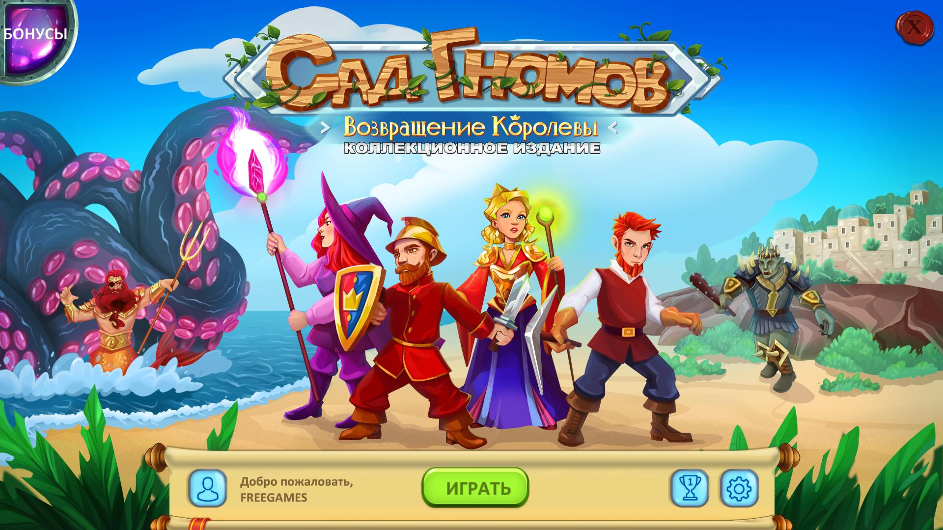 Сад гномов 8: Возвращение королевы. Коллекционное издание | Gnomes Garden 8: Return of the Queen CE (Rus)