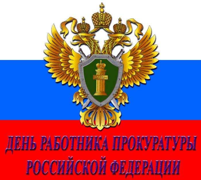 12 января 2018 года прокуратура отмечает профессиональный праздник - День работника прокуратуры РФ.
