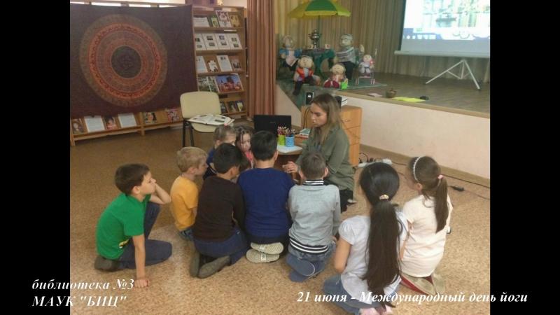 Как прошёл Международный день йоги в библиотеке №3